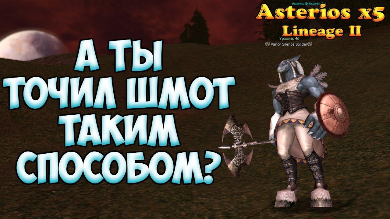 Asterios x5 - А ТЫ ТОЧИЛ ШМОТ ТАКИМ СПОСОБОМ? - YouTube