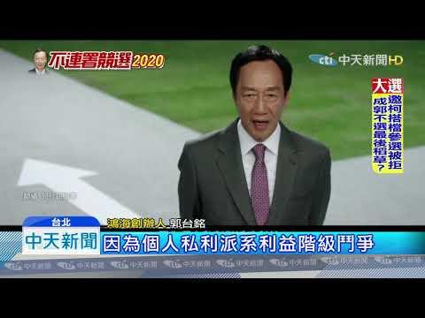 20190917中天新聞 宣布不參與連署 郭台銘:永遠中華民國派