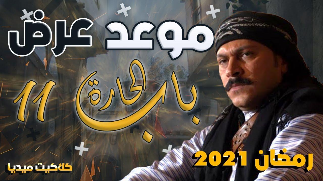 موعد تصوير و عرض باب الحارة 11 الجزء الحادي عشر رمضان 2021 عودة حارة الضبع Youtube