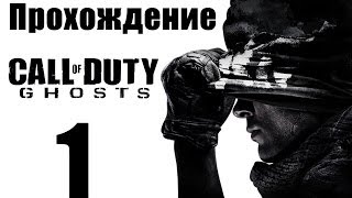 Call of Duty: Ghosts - Прохождение на русском [#1]