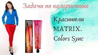 видео Краска для волос «Матрикс»