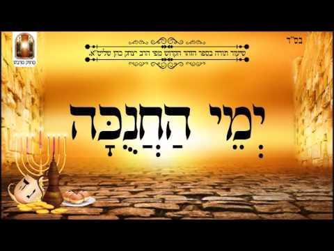 ימי החנוכה - שיעור תורה בספר הזהר הקדוש מפי הרב יצחק כהן שליט