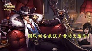 【王者荣耀国服刘备老炮】国服刘备最强王者局大屠杀!!