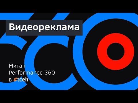 Performance360: Видеореклама