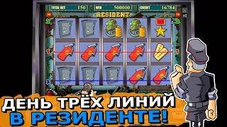 постер к видео Выигрыш в Игровой Автомат Резидент! День Трех Линий в Казино Онлайн! Занос 15 000 Рублей!