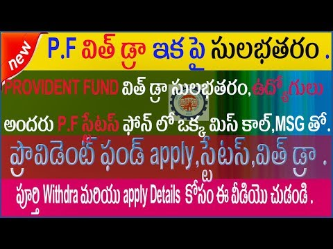 PF withdraw by using UAN account online complete information || pf apply || pf witdraw ||