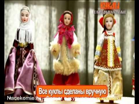 Куклы в народных костюмах (Деагостини)