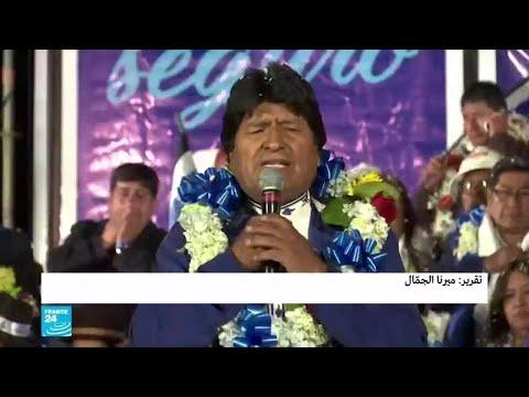 بوليفيا تتّجه إلى جولة ثانية في الانتخابات الرئاسية وجدل حول بطء صدور النتائج  - نشر قبل 45 دقيقة