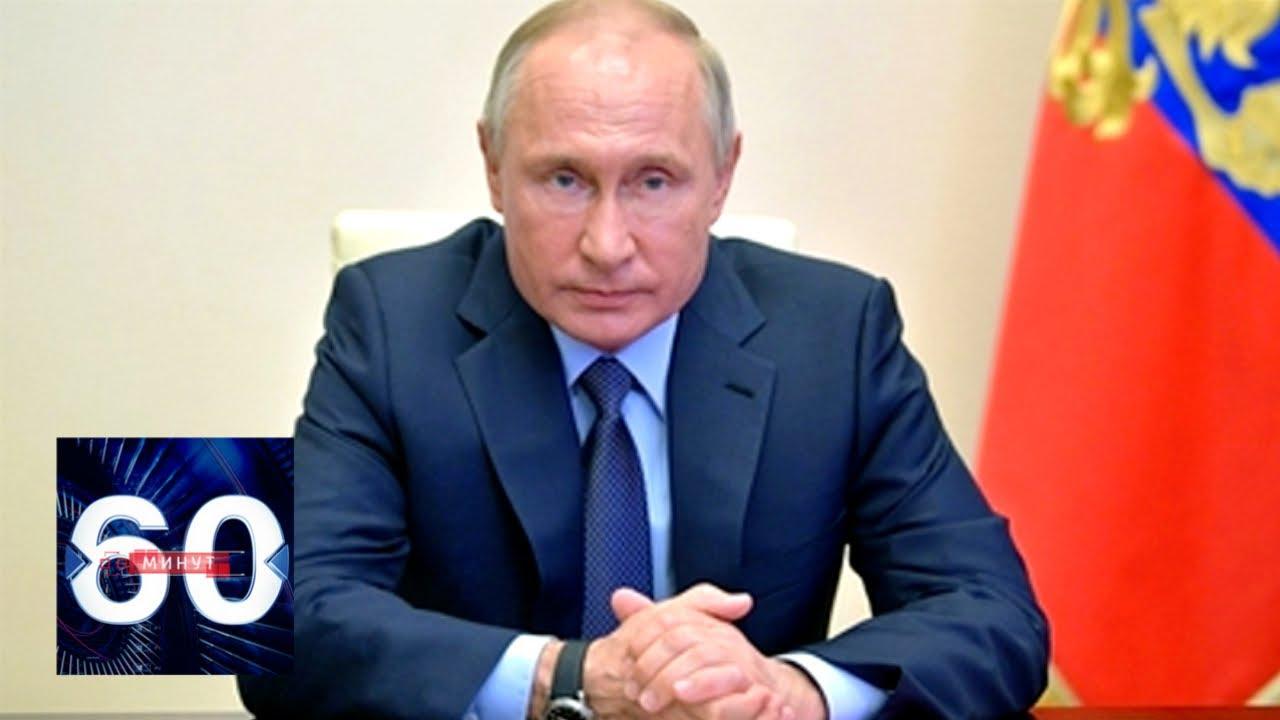 Новое обращение Путина: узнаем, когда закончится всероссийский карантин? 60 минут от 28.04.20
