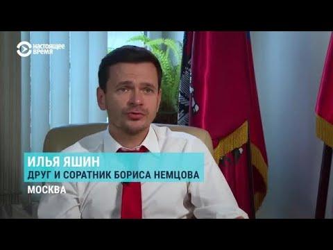 Илья Яшин. Большое интервью о Борисе Немцове и заказчиках убийства