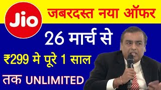 Jio New Offer 2019 - Rs 299 में 1 Year Unlimited Service Enjoy | Jio New Pack Update Offer 2019 thumbnail