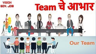VISION Team चे आभार || online test time table || 19 august #SuperSunday
