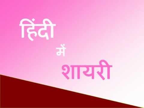 Hindi Shayri Sad Shayari Urdu Shayari Punjabi Shayari Friendship