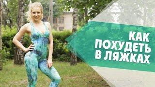 Как Похудеть в Ляжках | Thighs Workout [90-60-90]