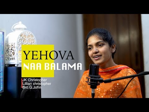 YEHOVA NAA BALAMAA JK Christopher, Lillian sharon sisters Latest Telugu Christian songs 2018