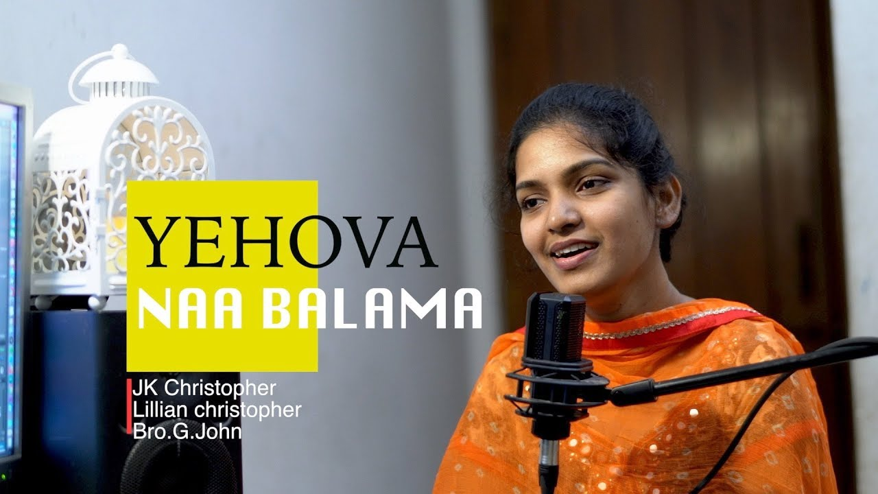 YEHOVA NAA BALAMAACover JK Christopher, Lillian (sharon sisters) Latest Telugu Christian songs 2018