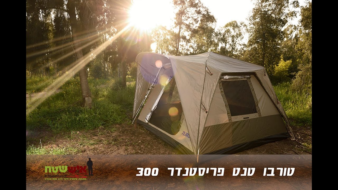 Turbo Tent Freestander 300 & Turbo Tent Freestander 300 - YouTube