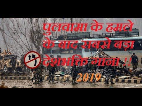 Vande Mataram    Pulwama Attack Song 2019    पुलवामा अटैक भक्ति गाना !!