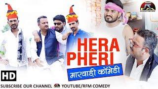 हॅसने पर मजबुर करने वाली कॉमेडी I Hera Pheri 2018 I Desi Comedy I RFM Comedy I RFM