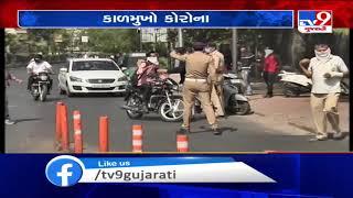 Coronavirus: Despite of lockdown, people seen roaming out in Vadodara| TV9News