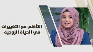 د. يزن عبده، أحمد الكسواني وندى أبو ديه - التأقلم مع التغييرات في الحياة الزوجية