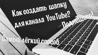 Как сделать шапку для канала YouTube? Самый лёгкий способ| Photoshop обучение #2