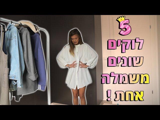שמלה אחת חמישה לוקים שונים! הלם