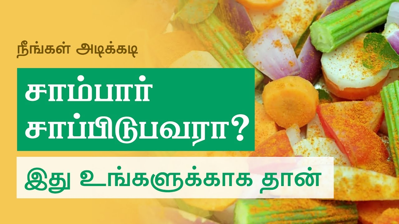 Health benefits of sambar recipe in tamil youtube health benefits of sambar recipe in tamil forumfinder Image collections