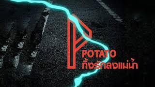 ทิ้งรักลงแม่น้ำ Potato KARAOKE