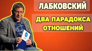 Михаил Лабковский - Два парадокса отношений между мужчиной и женщиной