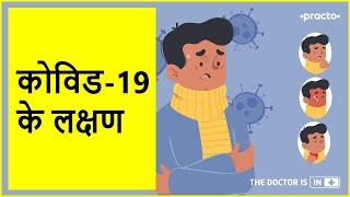 Symptoms of Coronavirus: Early, Mild & Critical || COVID-19 ke lakshan in Hindi || Practo