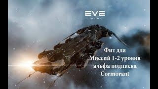 EVE Online Фит Cormorant для 1-2 уровня миссий альфа подписка