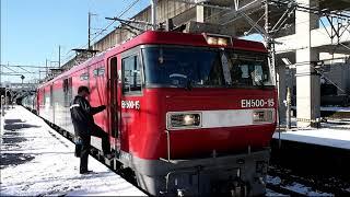 2018/01/03 JR貨物 8179レ EH500-15 黒磯駅 【構内直流化後】