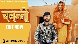 Chawanni Kd Free MP3 Song Download 320 Kbps