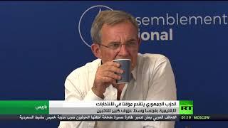 الحزب الجمهوري يتقدم في انتخابات فرنسا