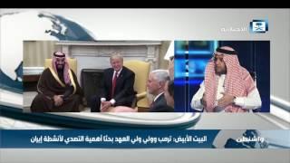 الطويان: سنتذكر بأن لقاء الأمير محمد بن سلمان وترمب سيكتب تاريخا جديدا للعلاقات السعودية الأمريكة