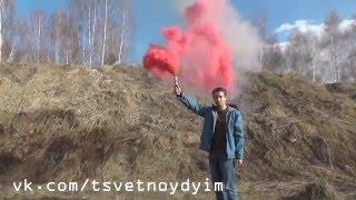 Факел дымовой красный, челяба, цветной дым, дымовая шашка, 20-25 секунд