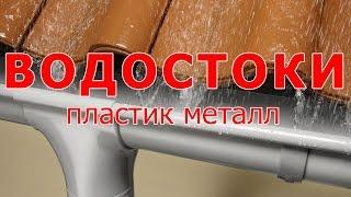ВОДОСТОКИ(Информация о пластиковых и металлических водосточных системах http://www.roofmaster.ru/vodostok.shtml., 2015-10-09T12:01:47.000Z)