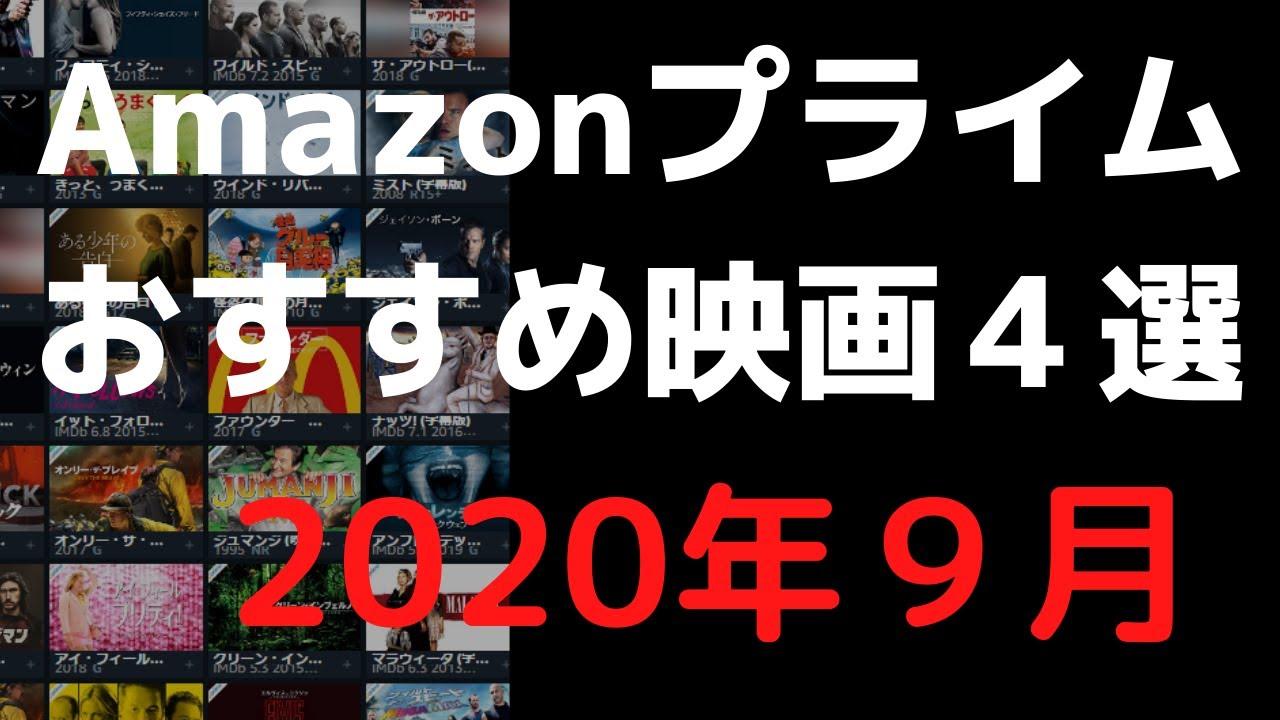 おすすめ Amazon 映画