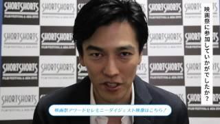 要潤さんよりショートショート フィルムフェスティバル & アジアへ応援...