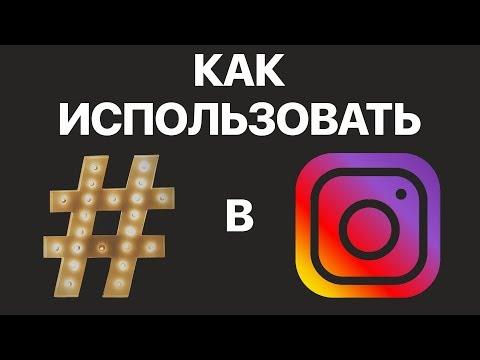 Как нужно ставить хештеги в Instagram? Как подобрать и где поставить хештеги, чтобы попасть в ТОП