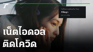 พิมฐา ติดเชื้อโควิด19 แจงไทม์ไลน์ละเอียดยิบ   02-07-64   ข่าวเที่ยงไทยรัฐ