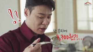 스타셰프 최현석의 고추명가 볶음밥 리뷰!! 1탄 (자연…