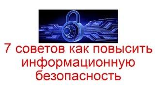 7 советов как повысить информационную безопасность