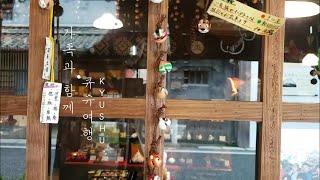 #3 큐슈 패키지여행 Kyushu trip with m…