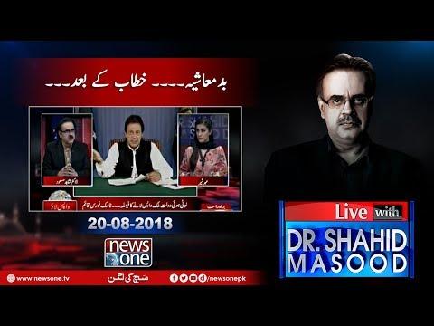 Live with Dr.Shahid Masood | 20-August-2018 | PM Imran Khan | Najam Sethi | Anwar Majeed