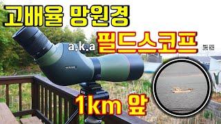 고배율 망원경 a.k.a. 필드스코프로 1km 앞에 있…