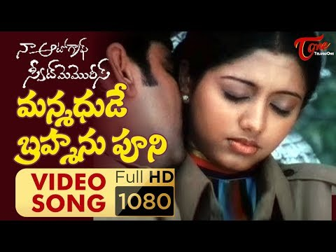 Na Autograph Songs - Manmadhude Brahma ni uni || Romantic Scene and Song