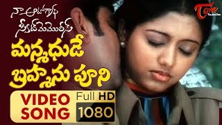 Na Autograph Songs | Manmadhude Brahmani Pooni Song | Romantic Scene and Song | TeluguOne
