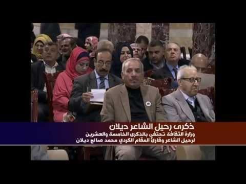 في بغداد ... احتفاء بذكرى رحيل الشاعر وقارئ المقام الكردي محمد صالح ديلان